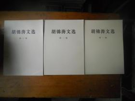胡锦涛文选:第一 二 三卷