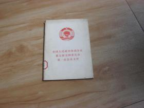 中国人民政治协商会议第五届全国委员会第一次会议文件
