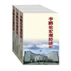 李鹏论宏观经济(全三册)