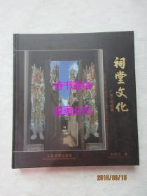 祠堂文化(广州·花都篇)——刘兆江著