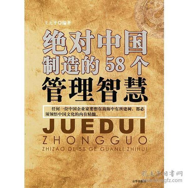 9787806009529绝对中国制造的58个管理智慧