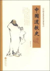 中国文化艺术名著丛书:中国道教史