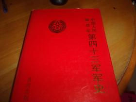 中国人民解放军第四十三军 军史