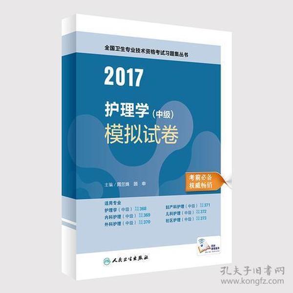97871172344502017护理学(中级)模拟试卷