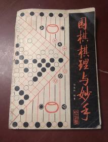 围棋棋理与妙手
