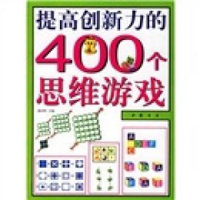 提高创新力的400个思维游戏