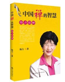 中国禅的智慧-杨力说禅