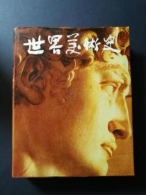 世界美术史(精装厚册,私藏品好)