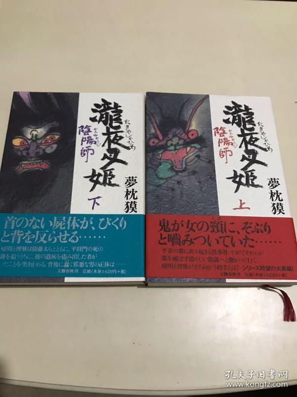 阴阳师 泷夜叉姫(上下)日版 梦枕獏 二手精装本 有书腰