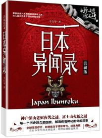 异域密码之日本异闻录