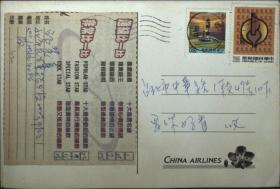 台湾邮政用品、明信片、台湾实寄名信片一枚,背为中华航空飞机图案