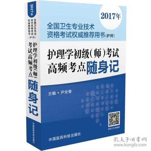 护理学初级(师)考试高频考点随身记 专著 尹安春主编 hu li xue chu ji ( shi ) kao