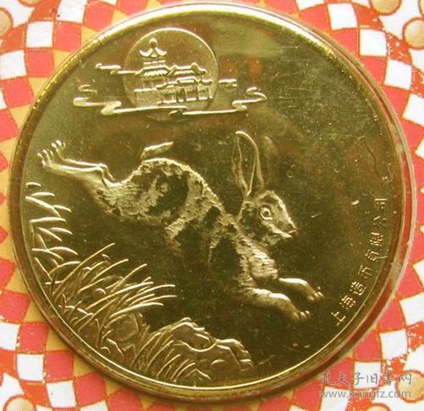 兔生肖纪念币带封及祝福卡(上海造币厂制)--早期纪念币甩卖拍-包真--罕见