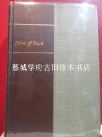 【英文初版】薛爱华《朱雀:唐代的南方意象》EDWARD H. SCHAFER Shore of Pearls: Hainan Island in Early Times
