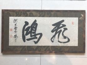 清代宁波慈城冯雪卿《飞鸿》书法匾额 带日本原木框