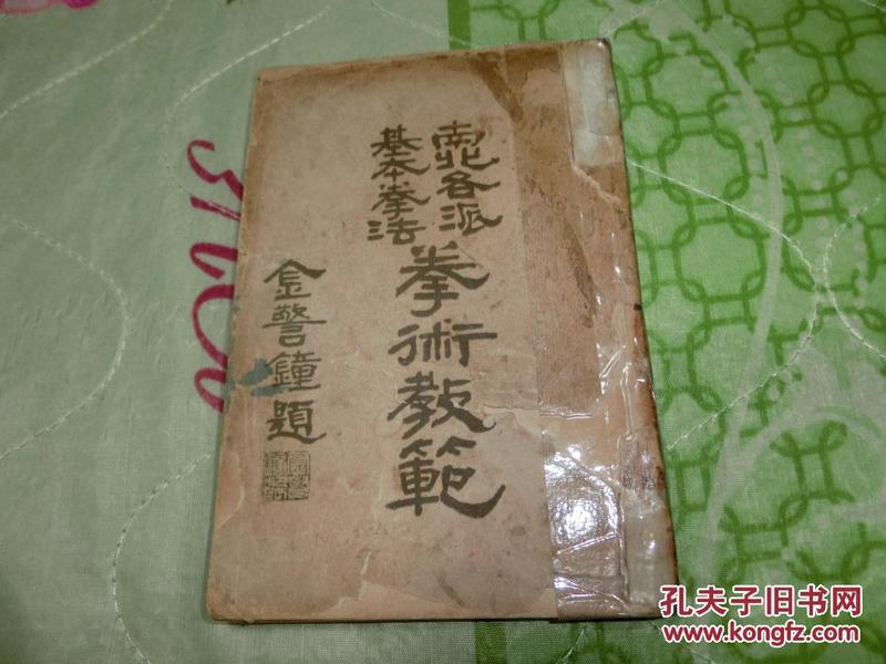 南北各派基本拳法拳术教范(金铁盦 上海武侠社出版) E1