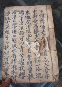 手抄道教各种符诰内容,殷雷海法