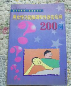男女性功能障碍和性器官疾病200问