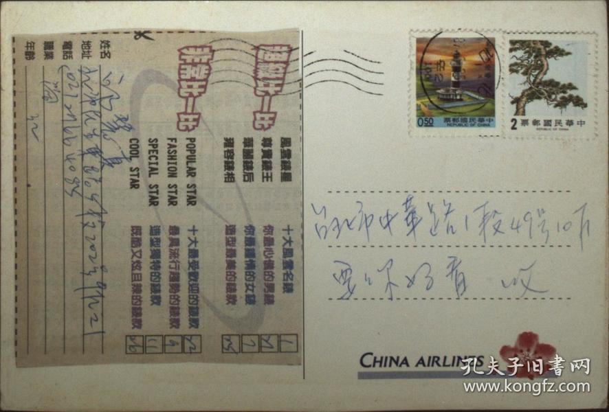 台湾邮政用品、明信片、台湾实寄名信片一枚,背为梅花图案