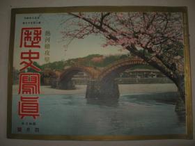 侵华画报1933年4月《历史写真》热河总攻击特辑号 承德 锦州 奉天