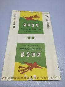 老烟标:上海卷烟二厂【凤凰】 烟标(拆包)