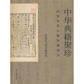 中华典籍聚珍:国家珍贵古籍特展图录
