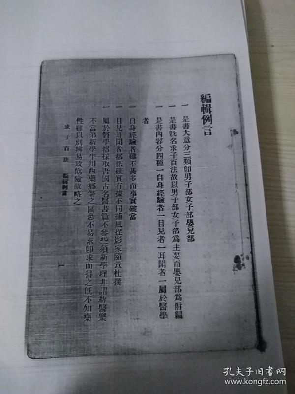 《求子百法》古丽胡济航编辑,民国版本复印,(孔网仅见)。