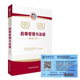 药事管理与法规第七版