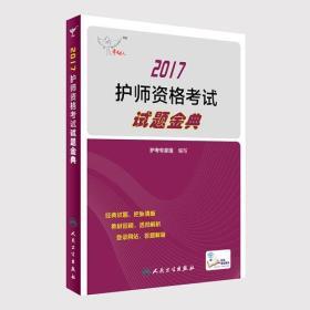 2017护师资格考试 试题经典