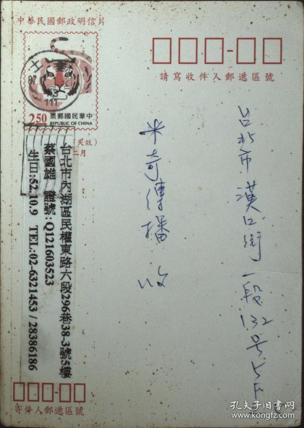 台湾邮政用品、明信片、贺年邮资片,台湾生肖虎贺年邮资片实寄一枚