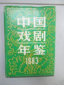 中国戏剧年鉴(1983) 中国戏剧出版社1983年 16开精装