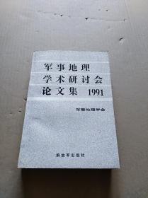 军事 地理学术研讨会论文集1991