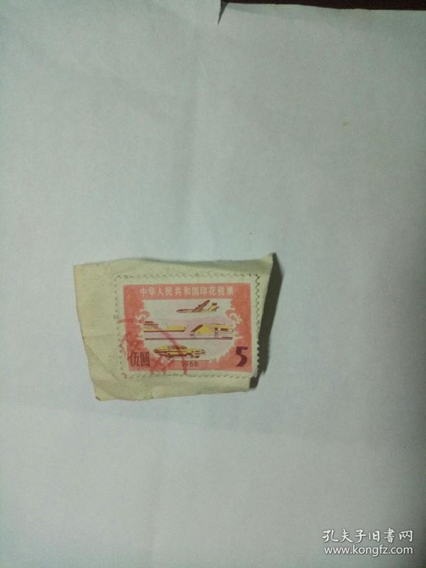 中华人民共和国印花税票(伍圆)