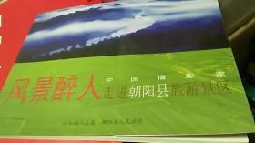 风景醉人中国摄影家走进朝阳县旅游景区