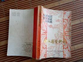 中国民间故事集成湖南卷  衡山县资料本