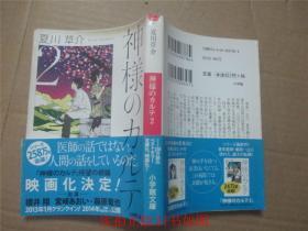 日文原版书 神様のカルテ 2 (小学馆文库) 夏川草介 (著)
