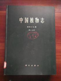 中国植物志 (第四十九卷 第二分册)