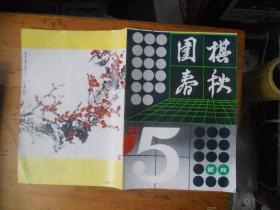 围棋春秋 试刊 5