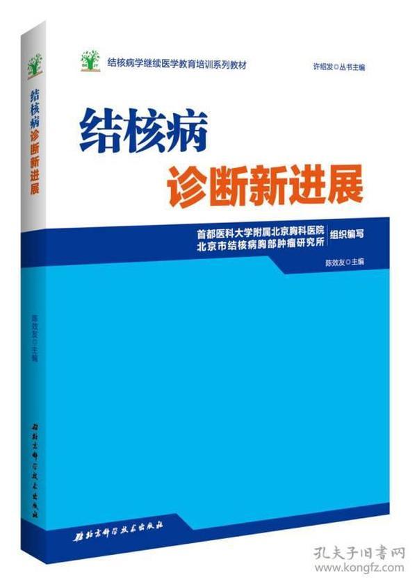 9787530487662结核病学继续医学教育培训系列教材·结核病
