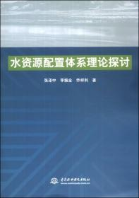 T-水资源配置体系理论探讨