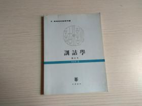 训诂学(修订本)