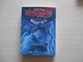 哈利波特—鳳凰會的密令 下冊【161】