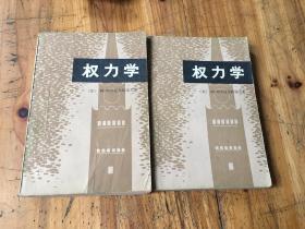 上海市文史研究馆馆员武重年藏书2512:《权力学》上下册有第一届至第五届市政协委员、常委、副秘书长武和轩 铃印