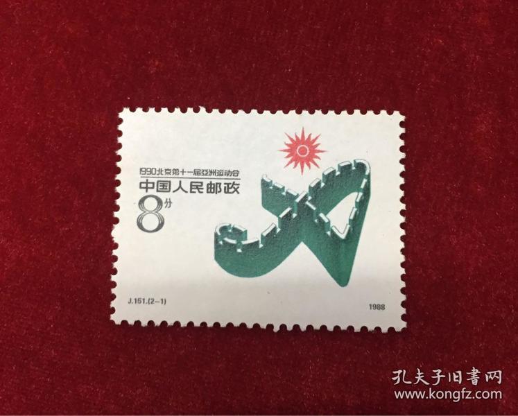 1990北京第十一届亚洲运动会(第一组)J151