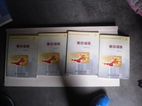 【保险类】中国人寿保险股份有限公司总公司初级主管育成体系培训课程》《集中训练》(讲师手册)(1,2,3,4册)   W936
