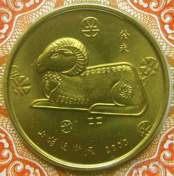 羊生肖纪念币带封(上海造币厂制)--早期纪念币甩卖拍-包真--罕见
