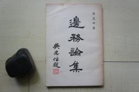 1959年启明书局32开:边务论集.