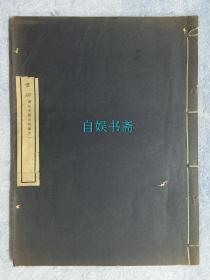 民国珂罗版:唐搨夫子庙堂碑(线装大开本)