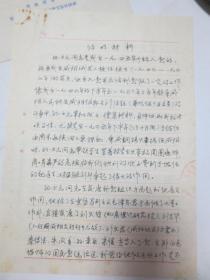 老革命家,原咸阳党委负责人 韩明珠
