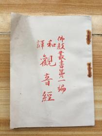 民国5年佛教丛书第一编《和译观音经》一册